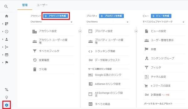 GoogleAnalytics-create1
