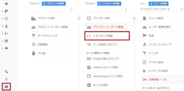GoogleAnalytics-tracking1