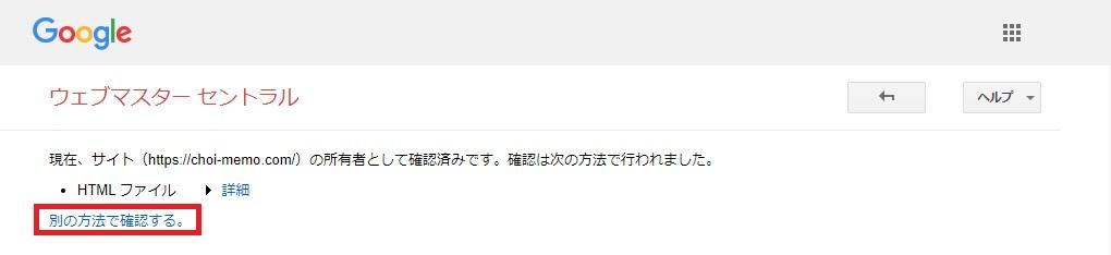 GoogleConsole4