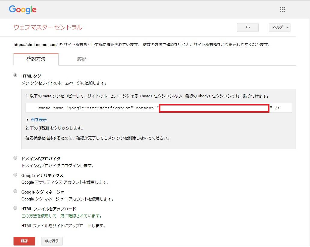 GoogleConsole6