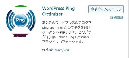 Plug-Ping