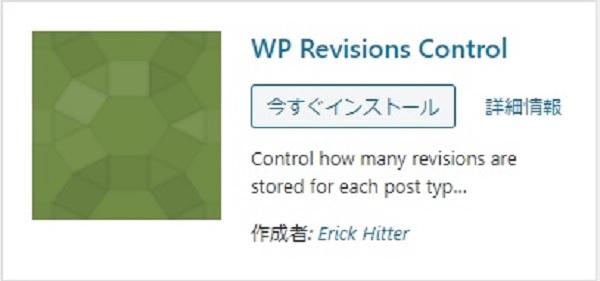 Plugin-Revision