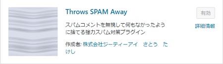 Plugin-Spam