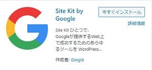 SiteKit-Plugin