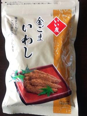 gomaiwashi